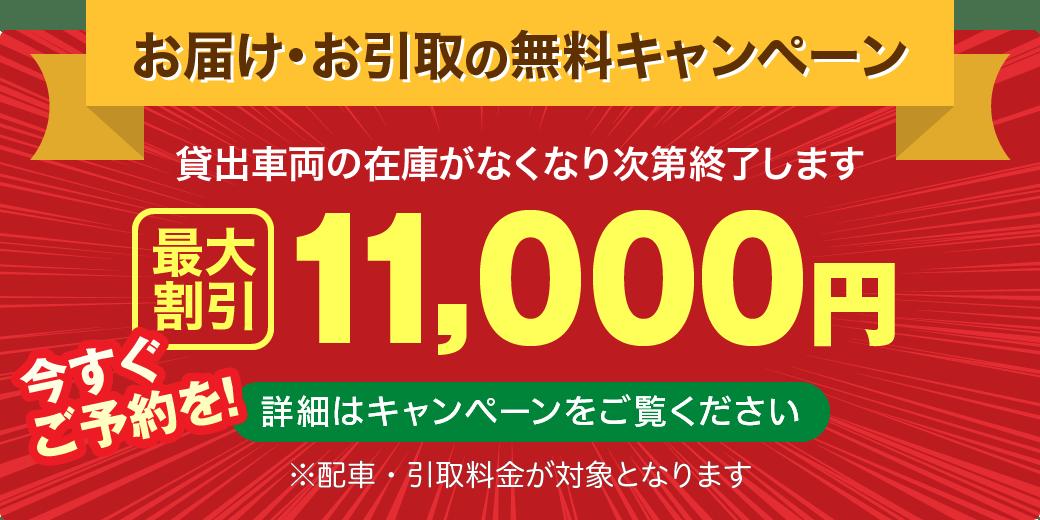 お届け・お取引の無料キャンペーン